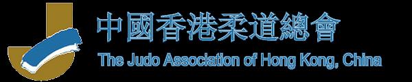 中國香港柔道總會